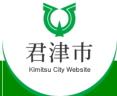 君津市ホームページ