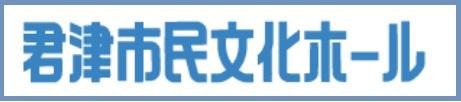 君津文化ホール